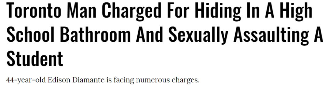 禽兽!多伦多男子竟躲在高中洗手间性侵16