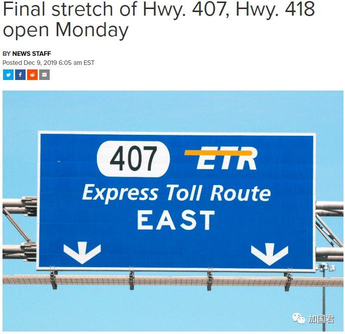 多伦多407延伸线今天全线通车,一路通到