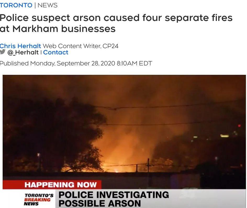 万锦一夜接连4家店铺火灾,警方称有人蓄